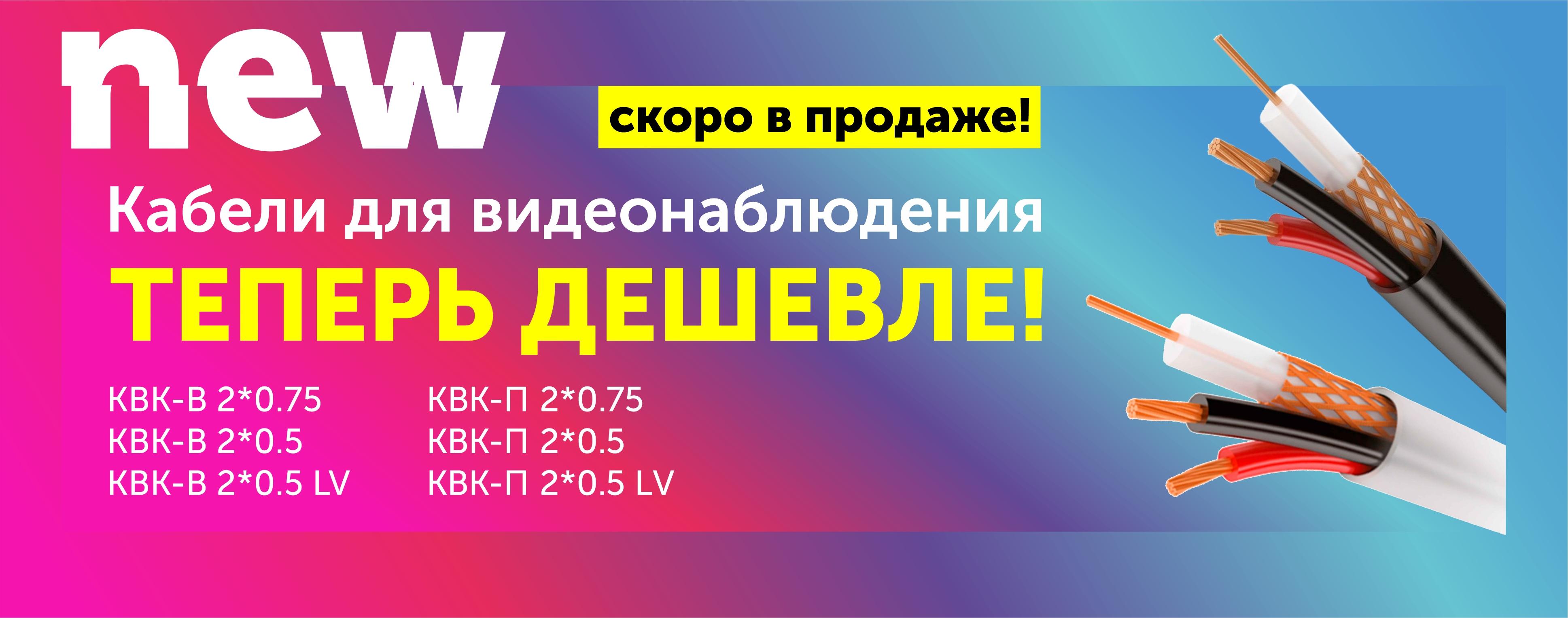kabeli_dlya_rassylki